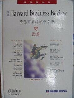 【書寶二手書T2/財經企管_YAF】哈佛商業評論中文版_第2期_幹掉他?先盛後衰的總裁等