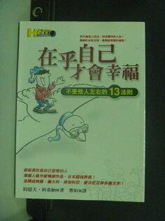 【書寶二手書T1/勵志_GAL】在乎自己才會幸福-不受他人左右的13法則_曹姮