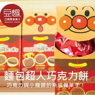 【即期特價】日本零食 不二家 麵包超人巧克力餅乾小饅頭