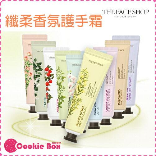 *餅乾盒子* 韓國 The Face Shop 纖柔 香氛 護手霜 滋潤 保濕 保養 手部 香味 花香 30ml