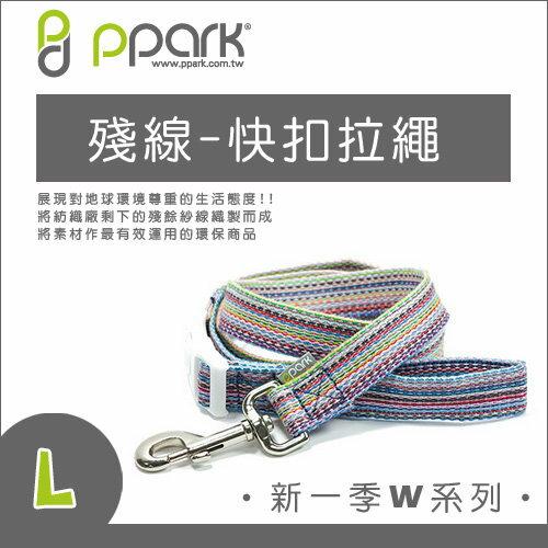 +貓狗樂園+ PPark寵物工園【W系列。殘線。快扣拉繩。L】355元 0