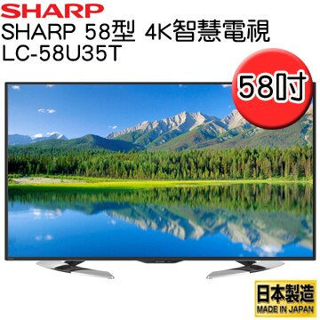 SHARP夏普58吋日本製4K液晶電視 LC-58U35T