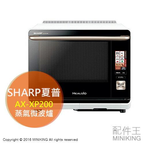【配件王】日本代購 SHARP 夏普 AX-XP200 白 過熱蒸氣 水波爐 烤箱 微波爐 勝 AX-XP100