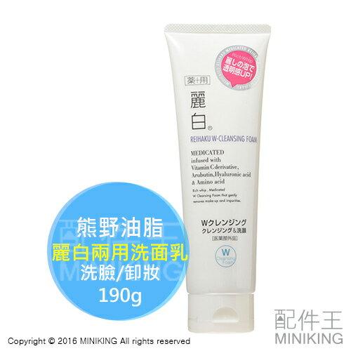 【配件王】現貨 日本製 熊野油脂 麗白 洗臉/卸妝 兩用洗面乳 190g 晶透 美肌 清潔 另 雪肌粹