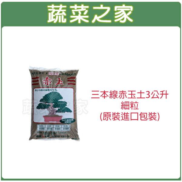 【蔬菜之家001-AA155-3】三本線赤玉土3公升小包裝-細粒(原裝進口包裝)