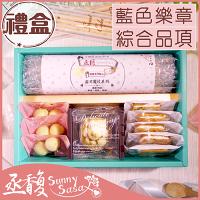 年貨大街 : 年貨伴手禮、餅乾禮盒、水果禮盒推薦到藍色樂章禮盒。〈丞馥。sunnysasa〉