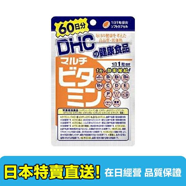【海洋傳奇】日本DHC 綜合維他命 20/60日份 1