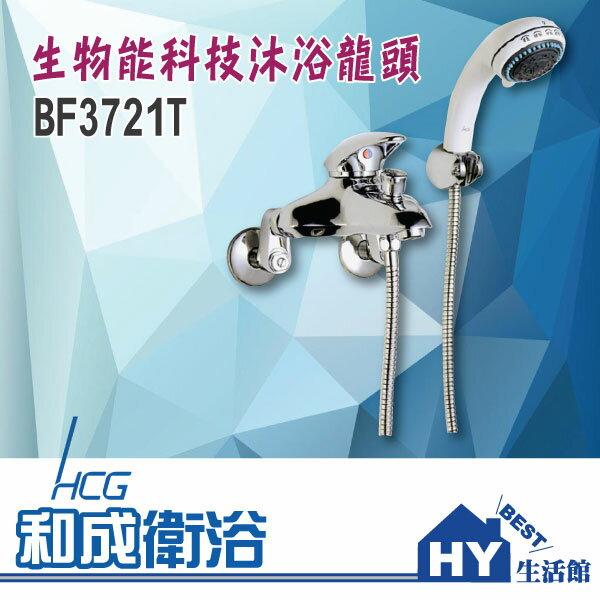 HCG 和成 BF3721T 生物能科技沐浴龍頭 -《HY生活館》水電材料專賣店