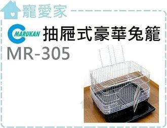 ☆寵愛家☆客訂☆免運費☆Marukan抽屜式豪華兔籠S號 MR-305