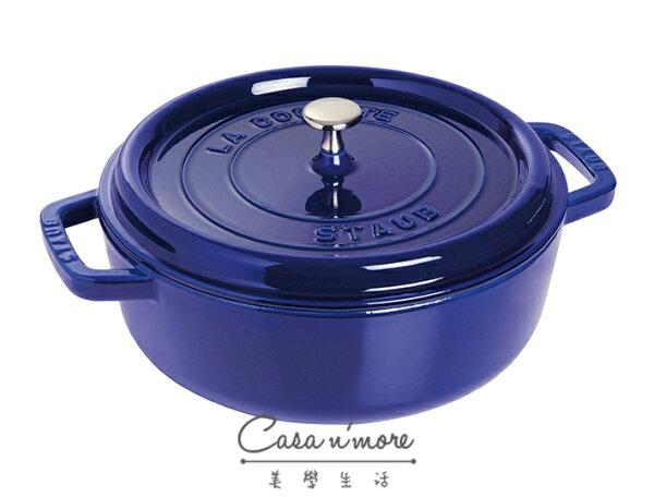 Staub 圓形鑄鐵鍋26cm淺鍋(深藍)