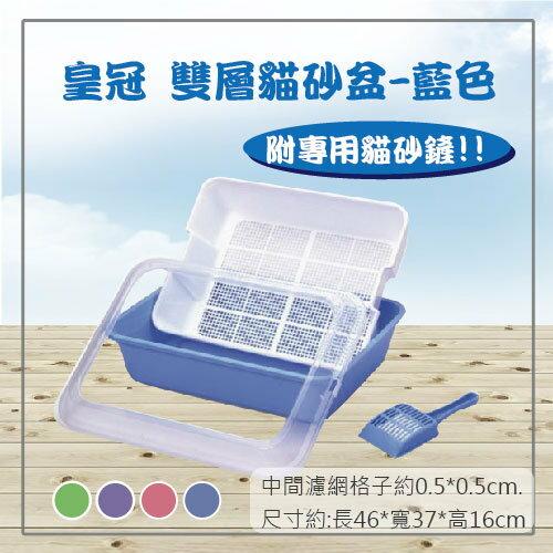 【力奇】皇冠 雙層貓砂盆-藍色-270元 【附專用貓砂鏟~】(H562-0001)
