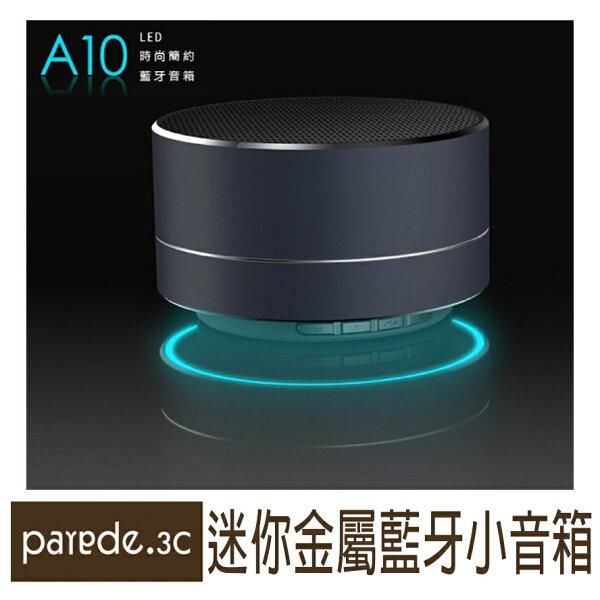 A10迷你時尚藍牙喇叭 高音質 TF 可插卡 藍芽音箱 免提通話 支援AUX-IN 通用【Parade.3C派瑞德】