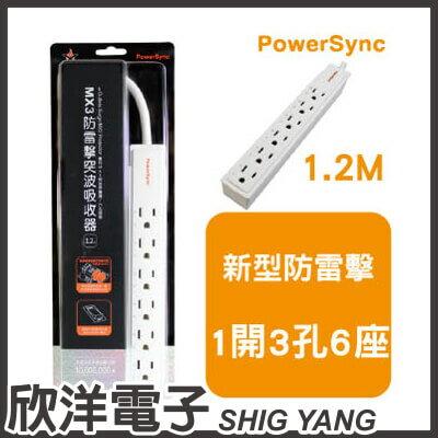 ※ 欣洋電子 ※ 群加科技 MX3 防雷擊突波3插6座電源延長線 / 1.2M ( PWS-KX1612 )  PowerSync包爾星克