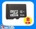 【九瑜科技】國產 8G 8GB Class6 C6 micro SD SDHC TF 記憶卡 手機 行車紀錄器 Sandisk Kingston