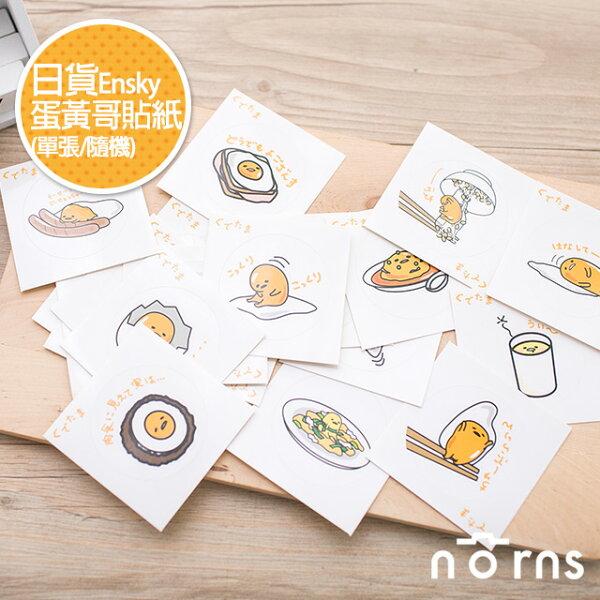 NORNS,【日貨Ensky蛋黃哥貼紙(單張/隨機)】隨機出貨 裝飾 行事曆 貼紙