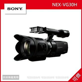 補貨中 可傑  SONY NEX-VG30H 攝影機 1670萬畫素 可換鏡頭高畫質攝影機 無敵價