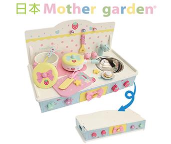日本Mother Garden 野草莓桌上型廚房組