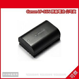 可傑  Canon LP-E6N 原廠電池 公司貨 通LPE6 全新包裝 LPE6N EOS 5D2,6D,70D