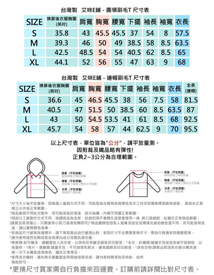 ◆快速出貨◆刷毛T恤 圓領刷毛 情侶T恤 暖暖刷毛 MIT台灣製.紅色小楓葉【YS0414】可單買.艾咪E舖 6