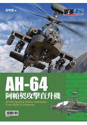 AH-64阿帕契攻擊直升機