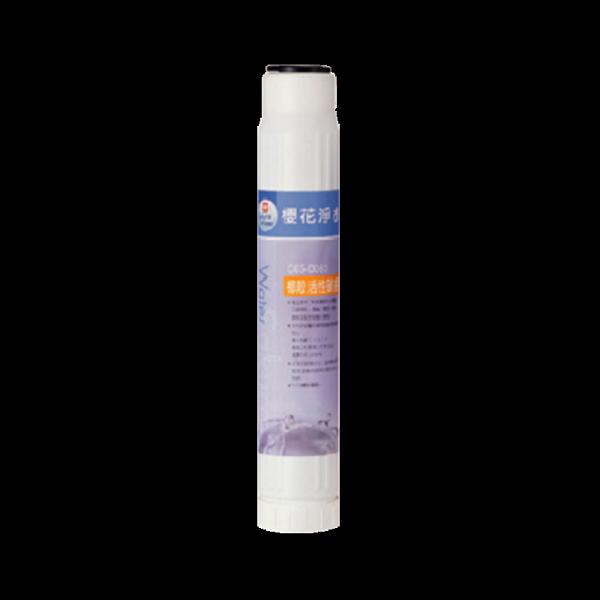 (櫻花)椰殼活性碳濾心(12吋)-C65-0119