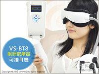 療癒按摩家電到【配件王】日本代購 VS-BT8 眼部按摩器 可聽音樂 空氣壓 溫熱 震動 定時 紓壓 按摩眼罩
