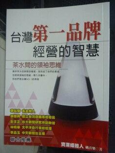 【書寶二手書T2/財經企管_IFB】台灣第一品牌經營的智慧_姚喜樂