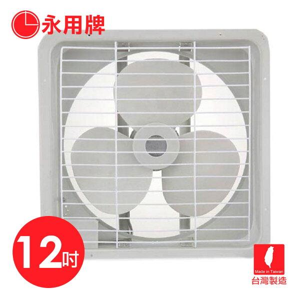【永信牌】台製12吋通風扇/吸排兩用扇 FC-512