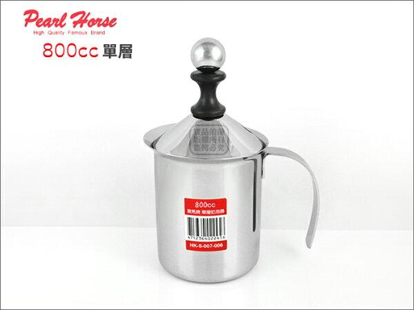 快樂屋♪日本寶馬牌 不鏽鋼奶泡器 單層 800cc (奶泡壺.奶泡杯)可搭摩卡壺.登山爐.手沖濾杯.拉花杯做拿鐵咖啡