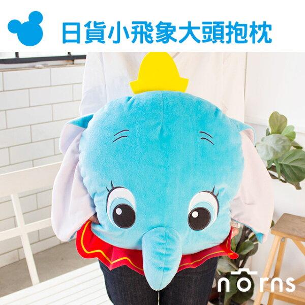 NORNS【日貨小飛象大頭抱枕】日本 迪士尼 正版 絨毛娃娃 玩偶 靠墊 腰靠枕 卡通