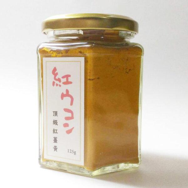 【紅薑黃粉 (125g)】頂級純正紅薑黃粉 最高品質 嚴選現磨裝填 六角玻璃瓶