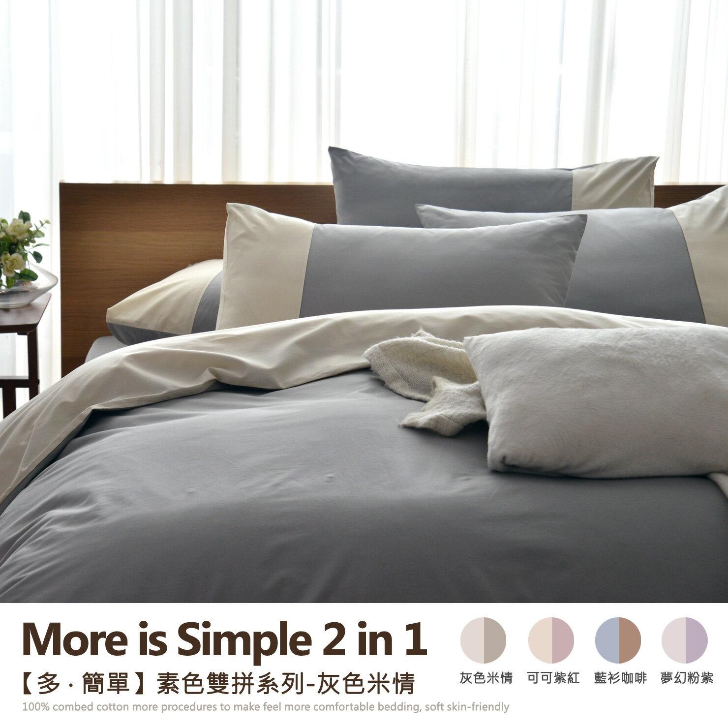 MIT100%精梳純棉【多˙簡單-素色雙拼系列】灰色米情/寢具/床單/床包/枕套/被套 ★班尼斯國際家具名床 1