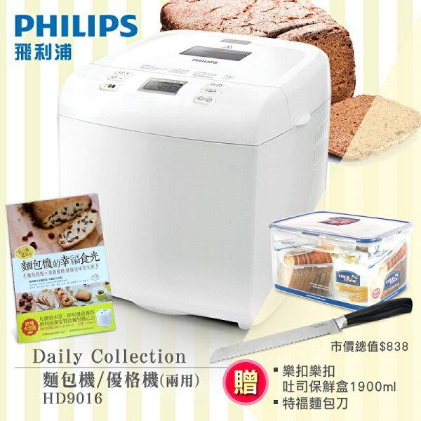 【結帳折】【飛利浦 PHILIPS】麵包機/優格機(兩用) HD9016★附贈食譜+樂扣吐司盒+特福麵包刀