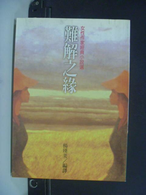 ~書寶 書T9/翻譯小說_GBI~難解之緣十九世紀女性作家 小說選_Kate Chopin