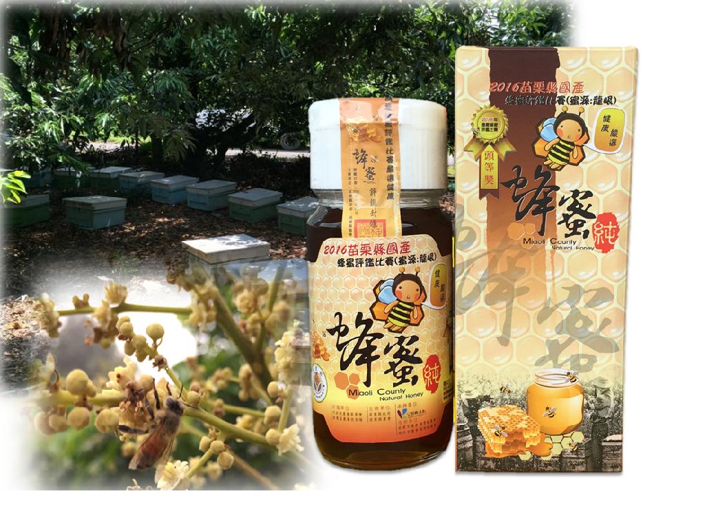 【萬烽養蜂場】頭等獎龍眼蜂蜜-700g±1% 0