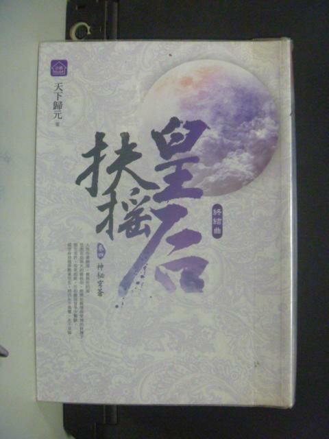 ~書寶 書T2/言情小說_KNI~扶搖皇后.終結曲^(卷四^)神秘穹蒼 ^(完^)_天下歸