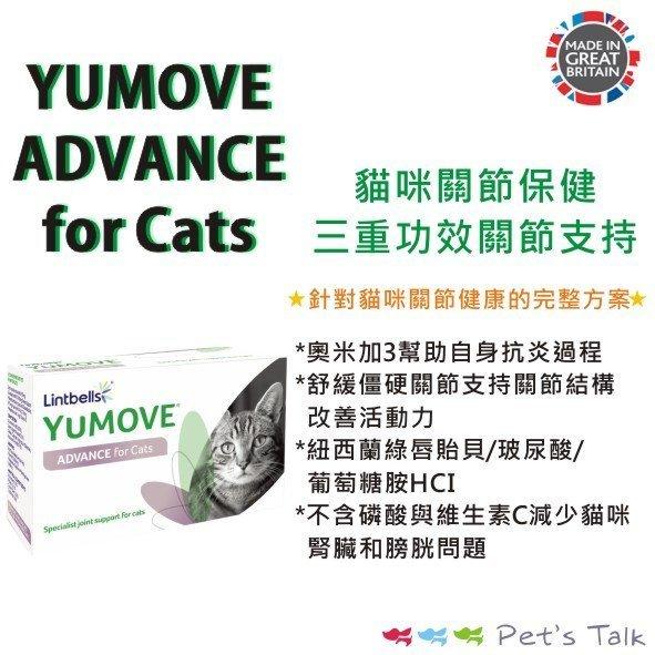 英國YUMOVE ADVANCE for Cats - 貓咪關節保健 Pet's Talk