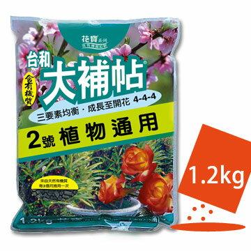 大補帖2號(植物通用) 含有機質粒肥/ 肥料/ 有機肥