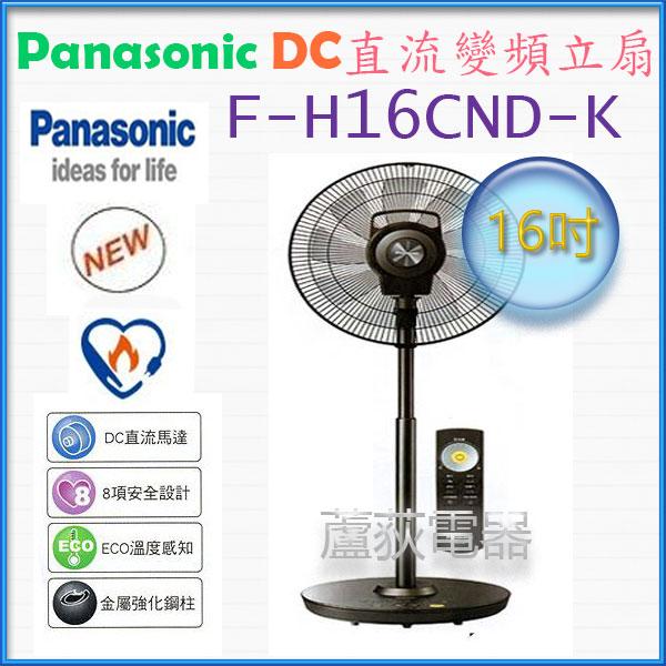 ~國際^~ 蘆荻 ~ 16吋~ Panasonic DC直流 電風扇~F~H16CND~K