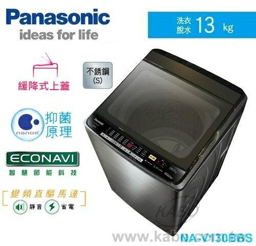 【佳麗寶】-結帳再折1000(Panasonic國際牌)超變頻洗衣機-13kg【NA-V130BBS-S】