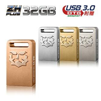 達墨TOPMORE ZH Plus USB3.0 32GB 鋅合金精工隨身碟  附贈OTG