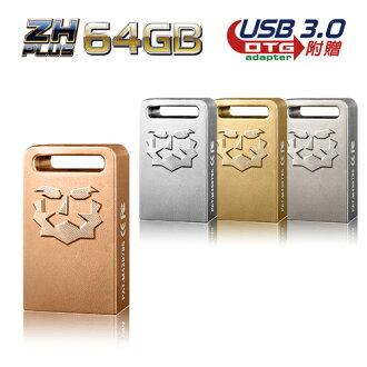 達墨TOPMORE ZH Plus USB3.0 64GB 鋅合金精工隨身碟 附贈OTG