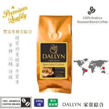 【DALLYN 】DALLYN家常綜合咖啡豆 House blend coffee (250g/包)  | 多層次綜合咖啡豆 0