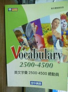 【書寶二手書T2/語言學習_PJV】英文字彙2500-4500總動員_空中美語