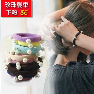 【AA-6040】韓系飾品 韓國珍珠無接縫丸子頭髮束/不挑款