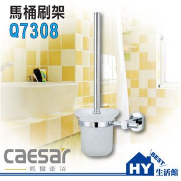 凱撒衛浴 Caesar Q7308 馬桶刷架 網路授權經銷商《HY生活館》水電材料專賣店