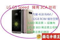LG電子到←南屯手機王→ LG G5 Speed  內建 4GB RAM / 32GB ROM 擁有 3CA 技術 【宅配免運費】