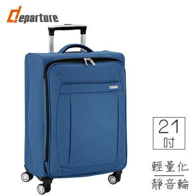 「八輪登機箱」21吋 輕量化軟箱 YKK拉鍊×藍色 :: departure 旅行趣 ∕ UP013 - 限時優惠好康折扣