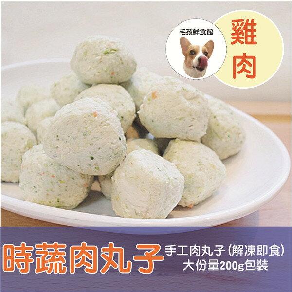 毛孩鮮食館: 200克大份量包裝  肉丸子~時蔬雞肉丸子  寵物鮮食 貓狗鮮食 貓狗飼料