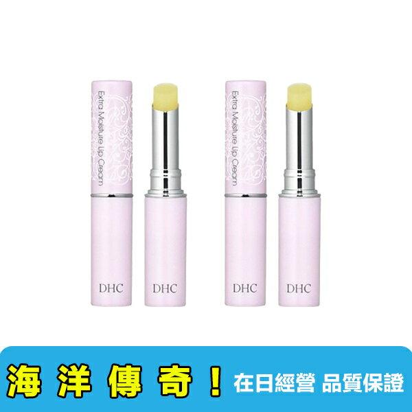 【海洋傳奇】DHC 高保濕純欖護唇膏1.5g Extra Moisture Lip Cream 2隻組合【訂單金額滿3000元以上免運】 - 限時優惠好康折扣